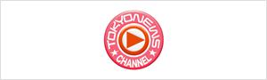 東京ニュース通信社チャンネル
