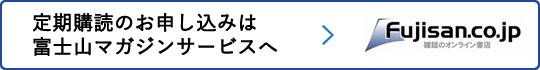 新規にて定期購読をご希望の方は富士山マガジンサービスから!