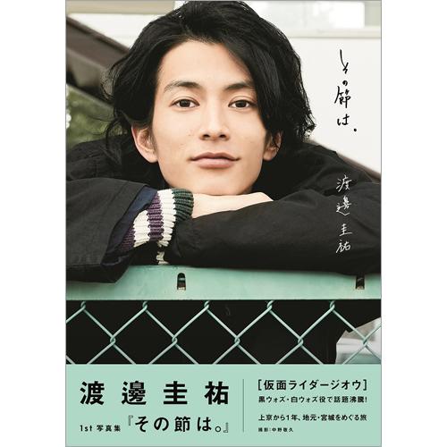 渡邊圭祐 1st写真集『その節は。』