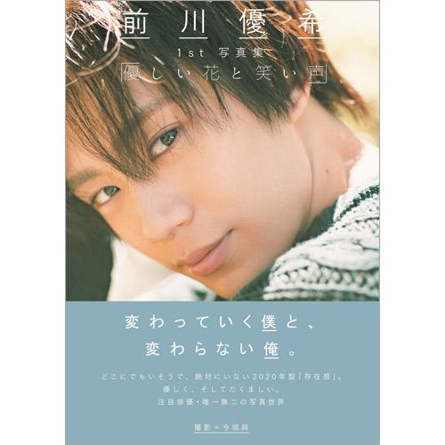 前川優希1st写真集「優しい花と笑い声」