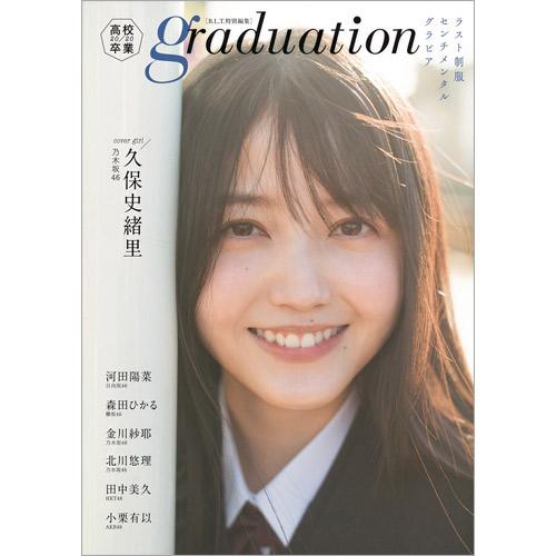 graduation2020高校卒業