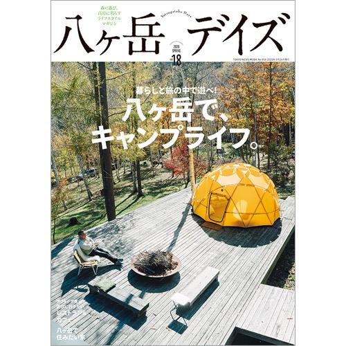 八ヶ岳デイズ vol.18
