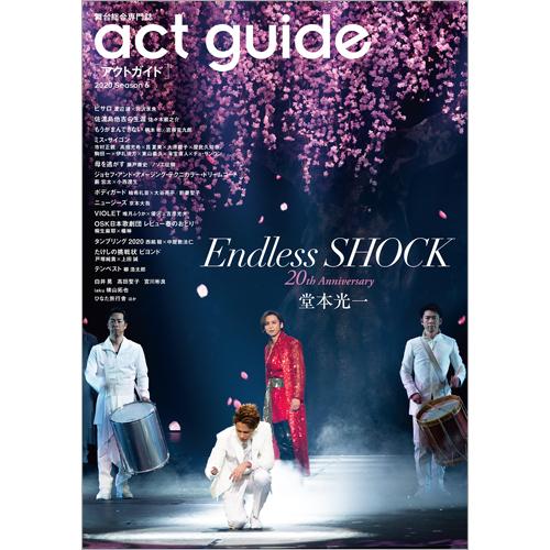 act guide[アクトガイド] 2020 Season 6