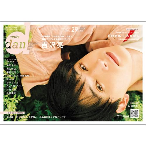 TVガイド dan[ダン]vol.29