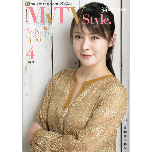 My TV Style No.024 2020年4月号