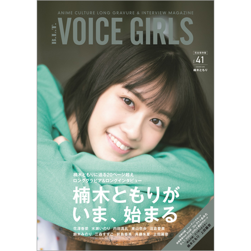B.L.T. VOICE GIRLS Vol.41