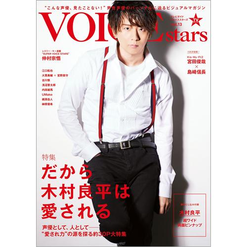 TVガイドVOICE STARS vol.13