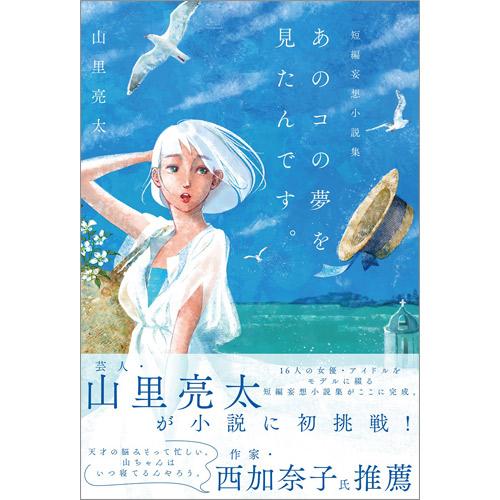 山里亮太短編妄想小説集「あのコの夢を見たんです。」