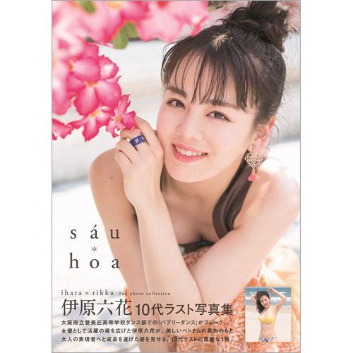 伊原六花2nd写真集「sáu hoa」