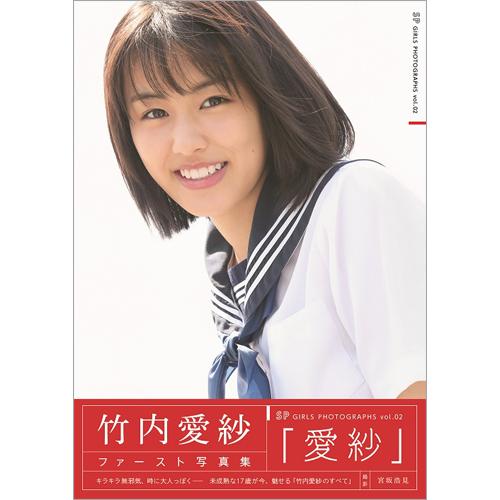 竹内愛紗ファースト写真集「愛紗」
