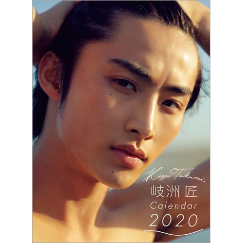 岐洲匠 Calendar 2020