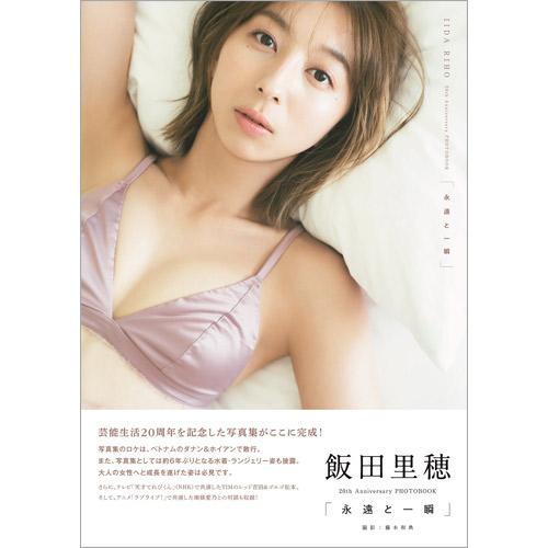 飯田里穂 20th Anniversary PHOTOBOOK「永遠と一瞬」