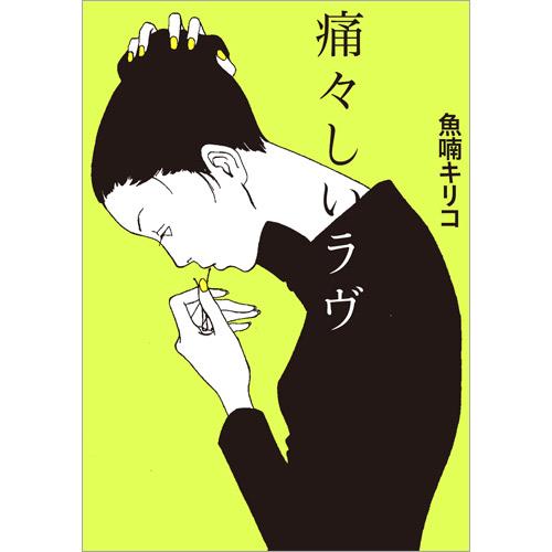 『痛々しいラヴ』