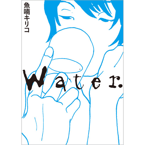 『Water.』