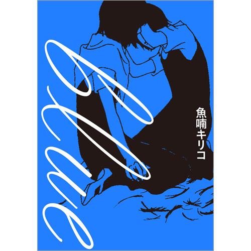 『blue』
