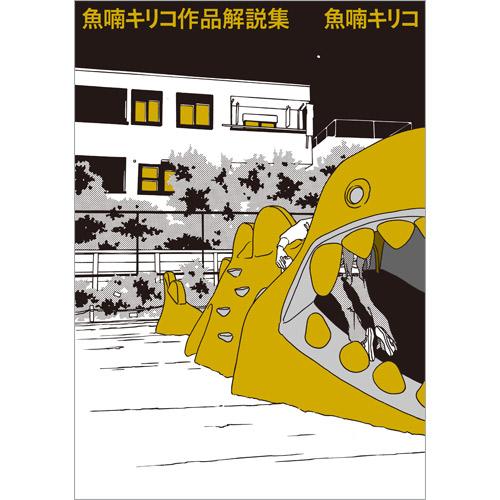 『魚喃キリコ 作品解説集』