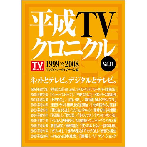 平成TVクロニクル Vol.Ⅱ