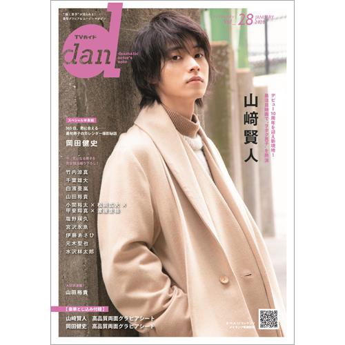 TVガイド dan[ダン]vol.28
