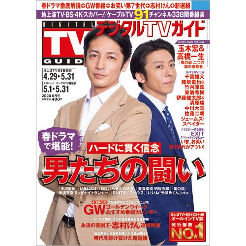デジタルTVガイド 2020年6月号