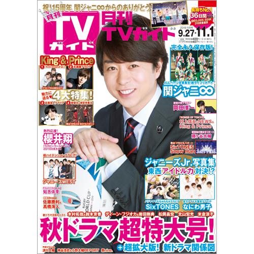 月刊TVガイド   2019年11月号