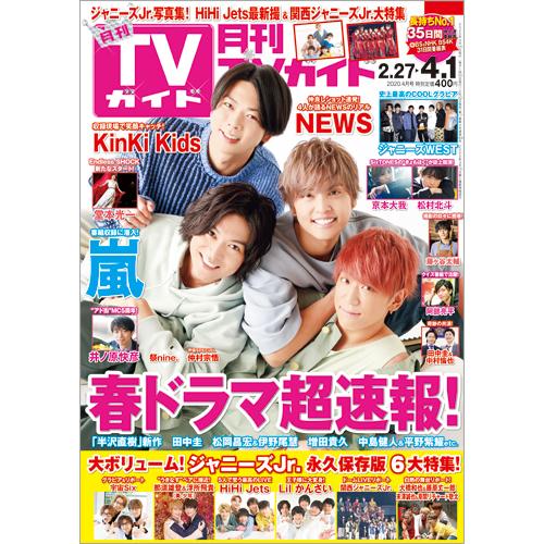 月刊TVガイド   2020年4月号
