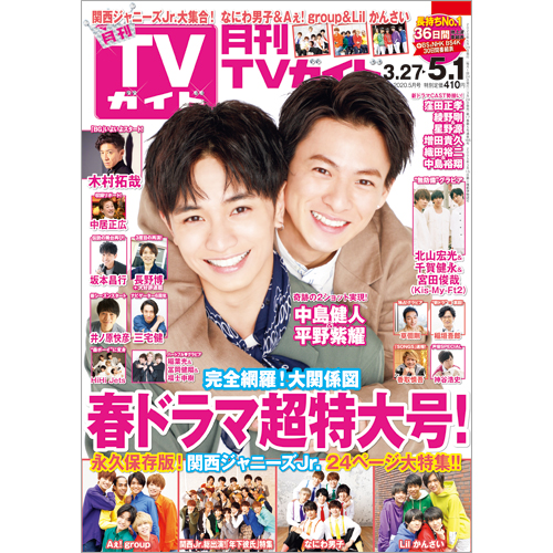 月刊TVガイド 2020年5月号