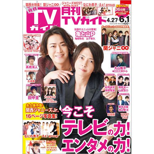 月刊TVガイド 2020年6月号
