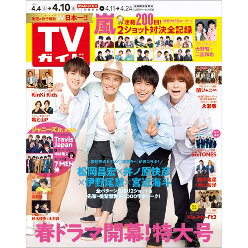 TVガイド   2020年4月10日号