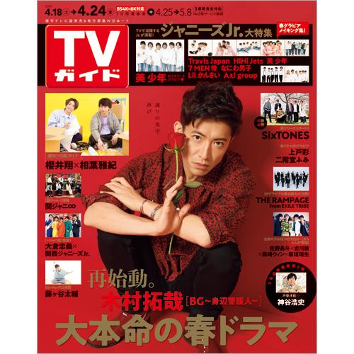 TVガイド   2020年4月24日号