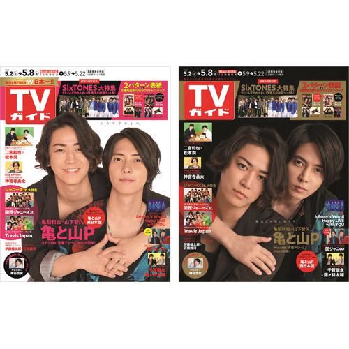 【セット販売】TVガイド2020年5月8日号亀と山P 表紙2種類セット