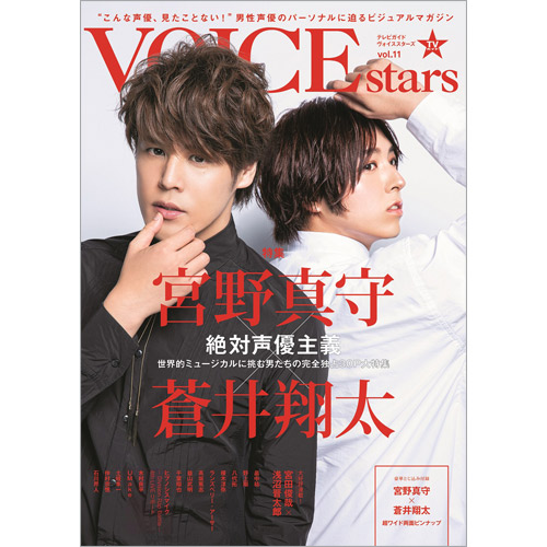 TVガイドVOICE STARS vol.11