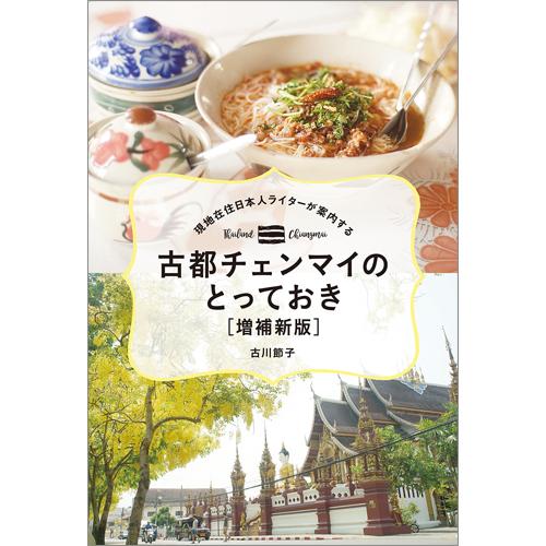 『現地在住日本人ライターが案内する 古都チェンマイのとっておき [増補新版] 』