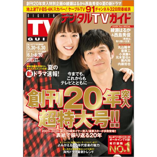 デジタルTVガイド 2020年7月号