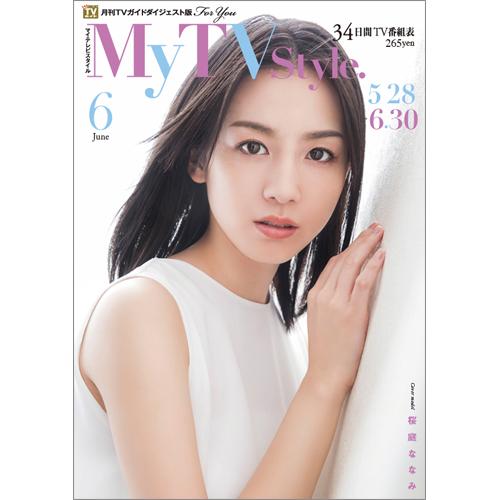 My TV Style No.026 2020年6月号
