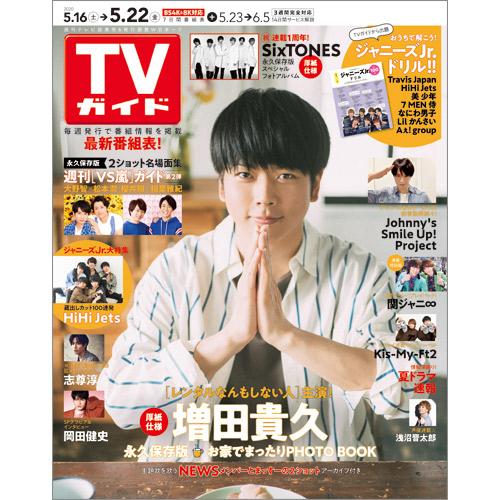TVガイド   2020年5月22日号
