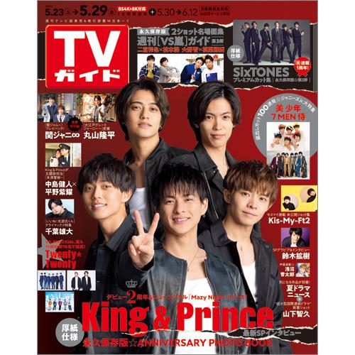 TVガイド   2020年5月29日号