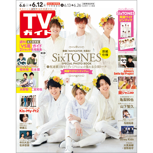 TVガイド   2020年6月12日号