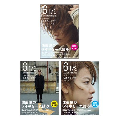 【セット販売】6 1/2 ~2007-2013 佐藤健の6年半~ Vol.1~Vol.3