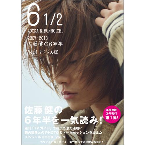 6 1/2 ~2007-2013 佐藤健の6年半~ Vol.1 さくらんぼ