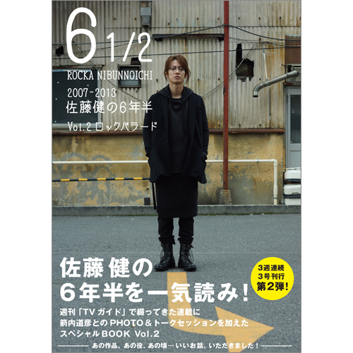 6 1/2 ~2007-2013 佐藤健の6年半~ Vol.2 ロックバラード
