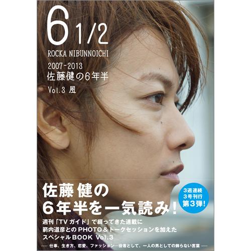 6 1/2 ~2007-2013 佐藤健の6年半~ vol.3 風