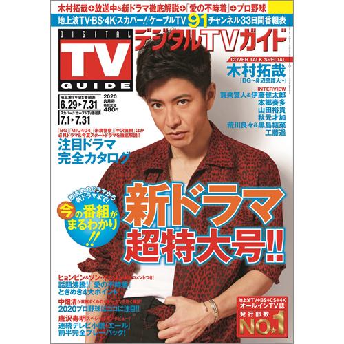 デジタルTVガイド 2020年8月号