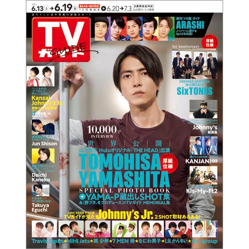 TVガイド   2020年6月19日号