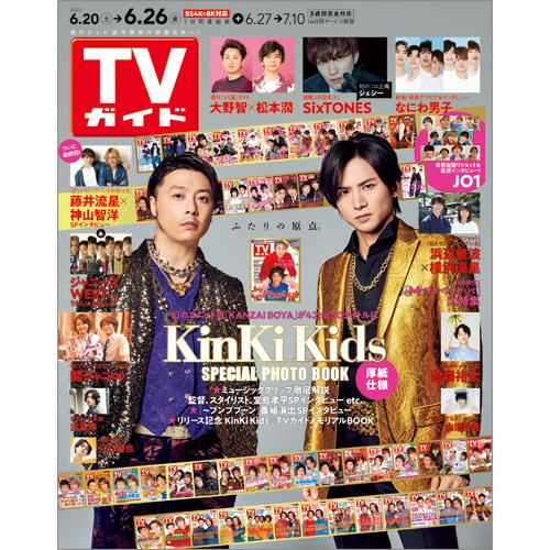 TVガイド   2020年6月26日号