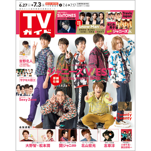 TVガイド   2020年7月3日号