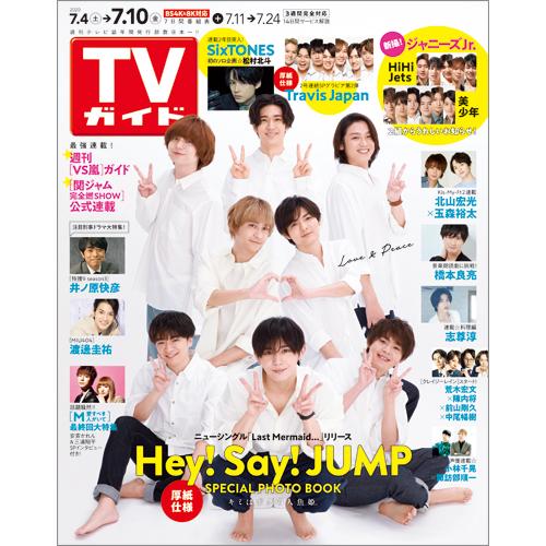 TVガイド   2020年7月10日号