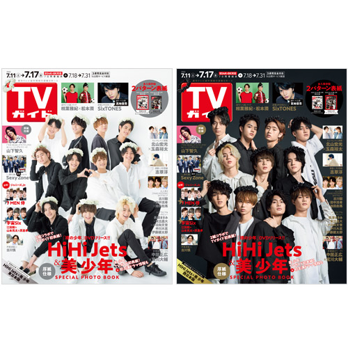 【セット販売】TVガイド2020年7月17日号HiHi Jets&美 少年 表紙2種類セット
