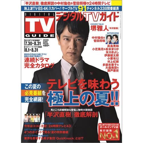 デジタルTVガイド 2020年9月号