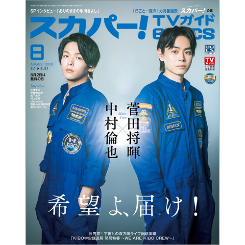 スカパー!TVガイドBS+CS 2020年8月号
