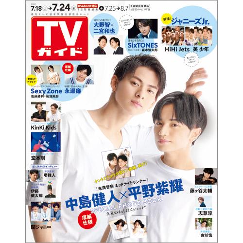 TVガイド   2020年7月24日号